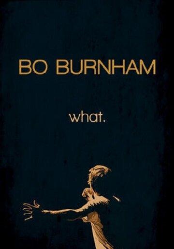 Бо Бёрнем: Что. смотреть онлайн