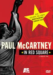 Смотреть онлайн Пол МакКартни на Красной площади