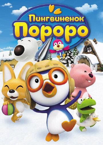 Пингвиненок Пороро (1 сезон)