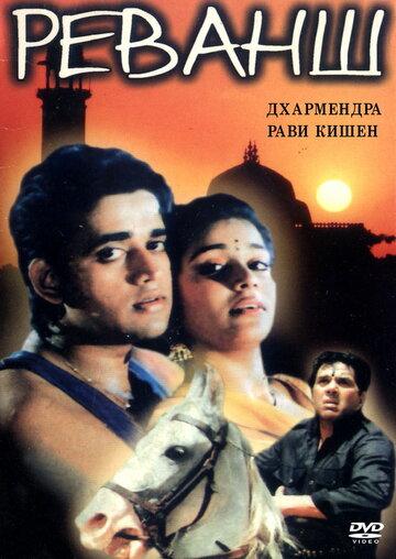 Реванш (1993)