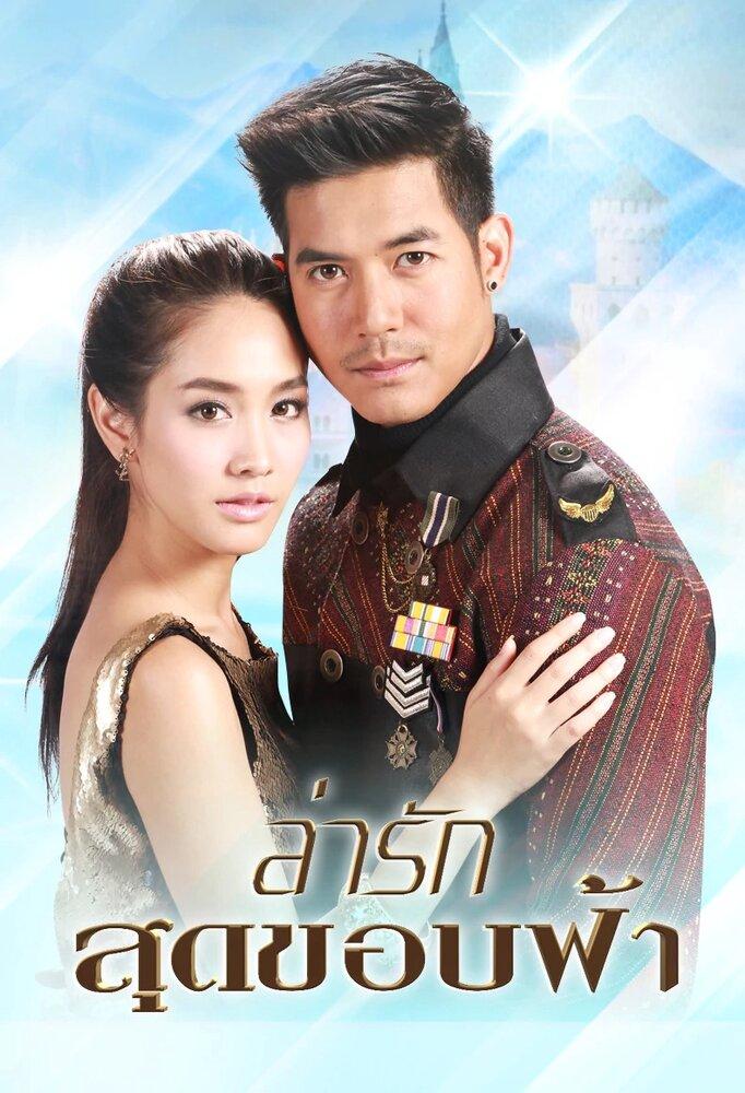 1105217 - За любовью на край света ✦ 2014 ✦ Таиланд