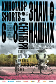 Смотреть онлайн Кинотавр Shorts