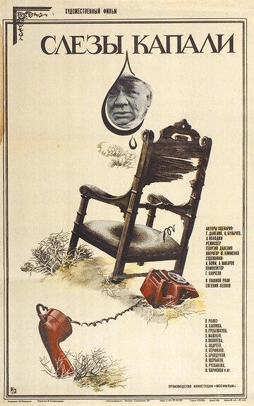Слёзы капали (1982) смотреть онлайн