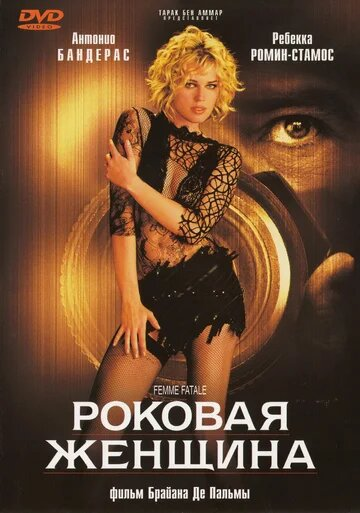 Фильм Роковая женщина