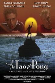 Дао-понг (2004)