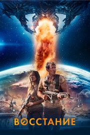 Восстание (2017) смотреть онлайн фильм в хорошем качестве 1080p