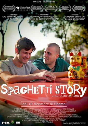 Итальянская история (Spaghetti Story)