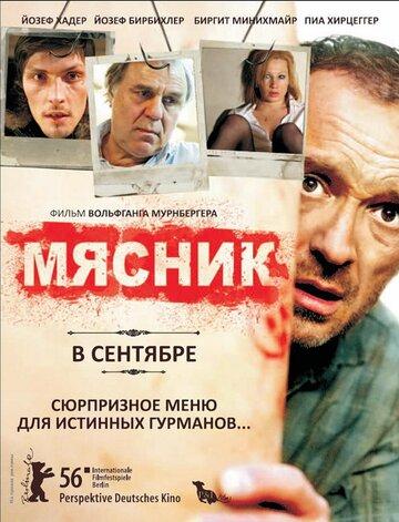 Фильм Мясник