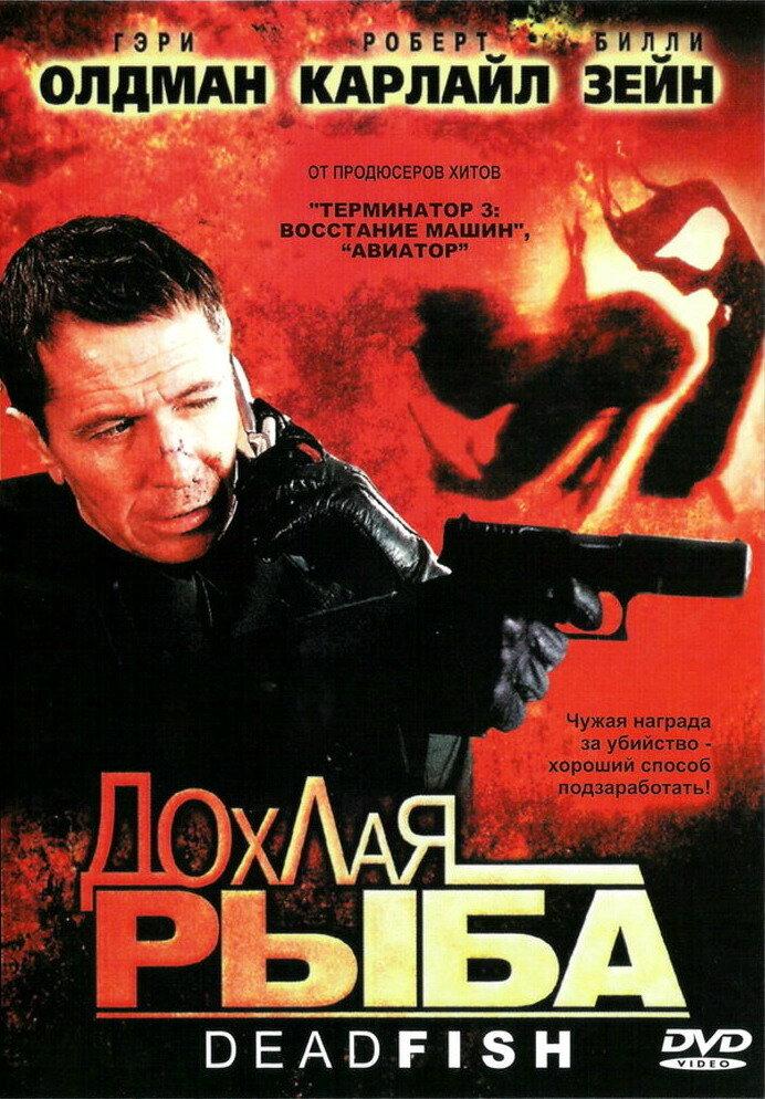 Дохлая рыба (2004)