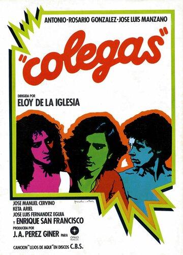 Коллеги (1982)