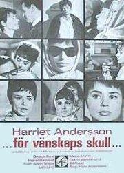 Дружбы ради... (1965)