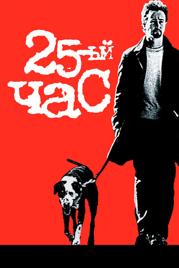 25-� ��� (25th Hour)