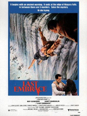 Последнее объятие (1979) полный фильм онлайн