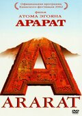 Арарат (Ararat)