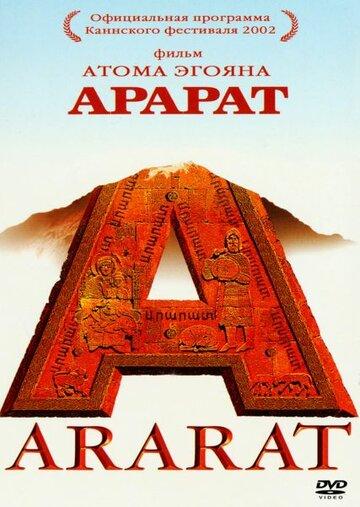 ������ (Ararat)