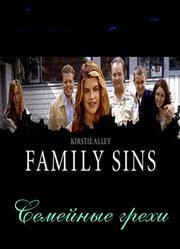 Семейные грехи