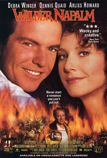 Постер к фильму Почище напалма (1993)