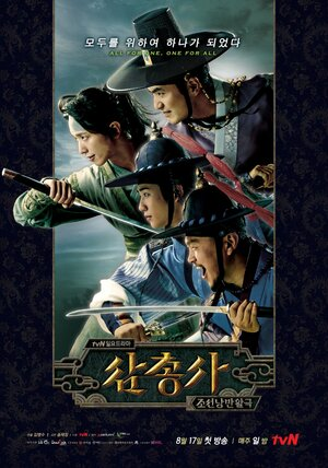300x450 - Дорама: Три мушкетера / 2014 / Корея Южная