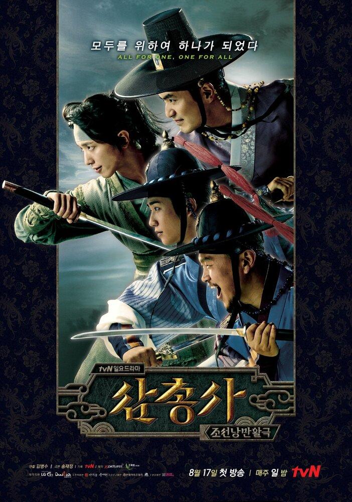 841480 - Три мушкетера ✦ 2014 ✦ Корея Южная