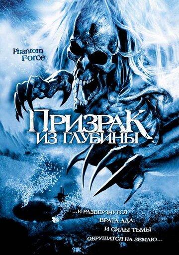 Призрак из глубины (2004)