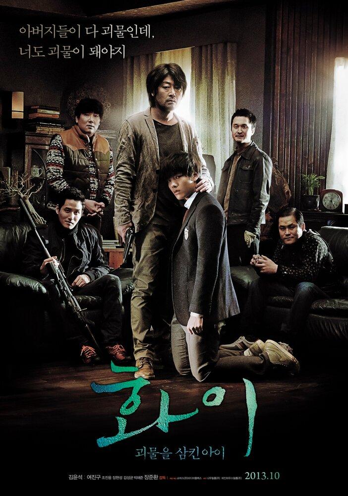 Хва-Йи (2013)