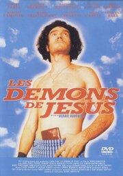 Демоны Иисуса