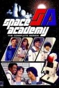 Космическая академия