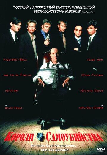 Короли самоубийства (1997)
