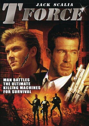 Подразделение «Т» (1994)