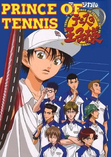 Принц тенниса: Фильм первый
