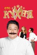 DVD-диск «Кухня»