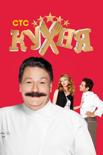 Кухня (сериал 2012 – 2016)