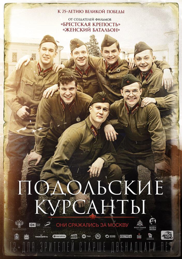Отзывы к фильму — Подольские курсанты (2019)