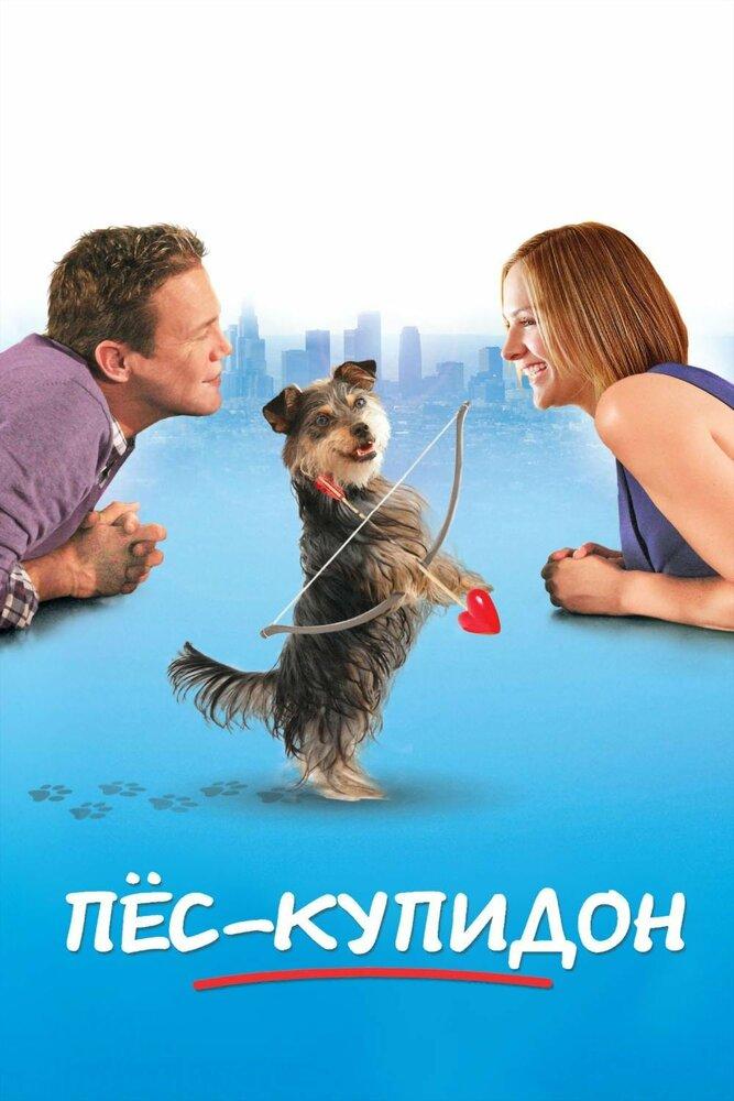 Пес-купидон (2012) смотреть онлайн HD720p в хорошем качестве бесплатно