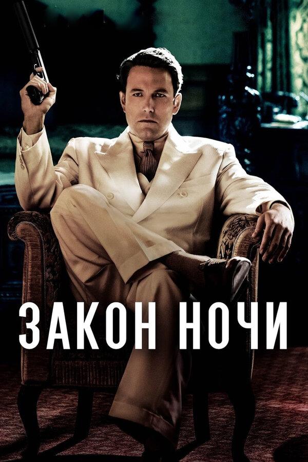 Отзывы к фильму – Закон ночи (2016)