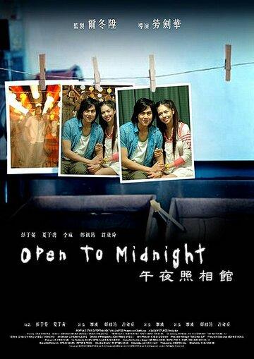 Открыто до полуночи (Open To Midnight)