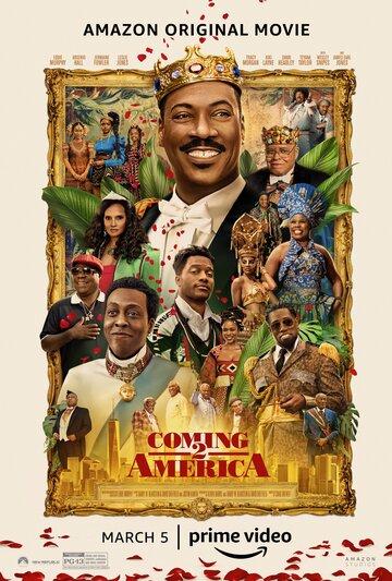 Поездка в Америку 2 (2021)