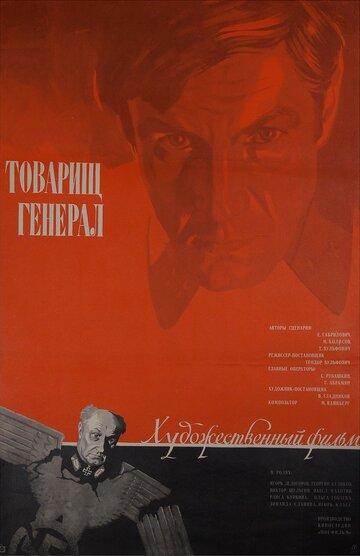 Товарищ генерал (1973) полный фильм онлайн