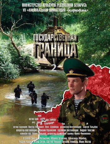Государственная граница (сериал 2013 – 2016)
