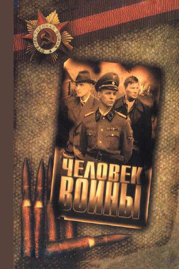 Человек войны (сериал, 1 сезон)  (2000ые) — отзывы и рейтинг фильма