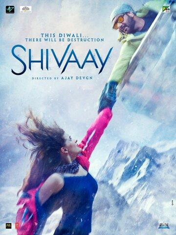 Клянусь Шивой (Shivaay)