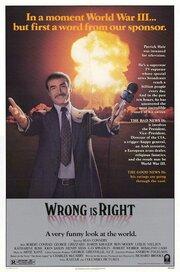 Неправый прав (1982)