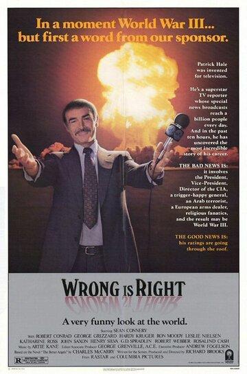 Фильм Неправый прав