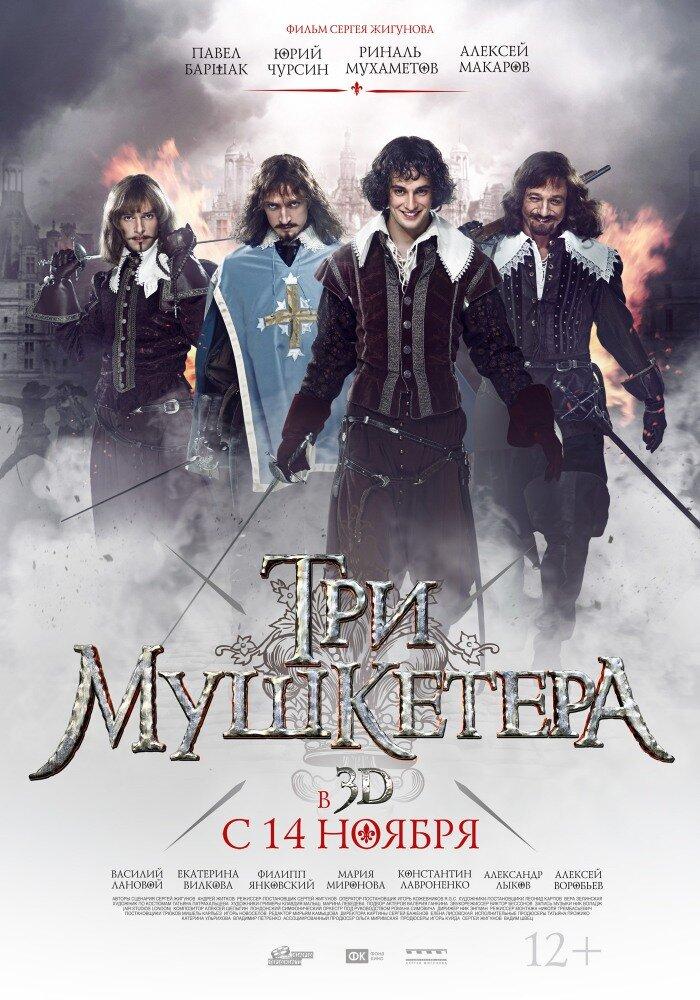Три мушкетера скачать одним файлом