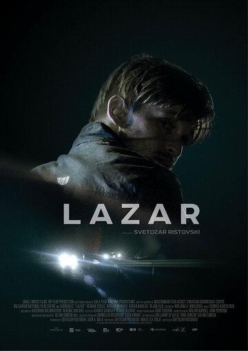 Лазарь 2015
