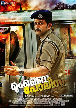 Полиция Мумбая  (2013)