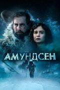 Амундсен (Amundsen)
