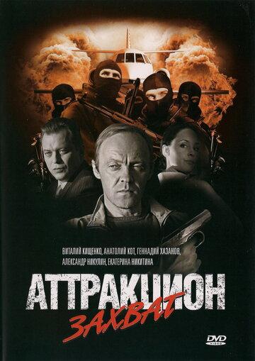 Аттракцион Захват (2008) полный фильм