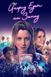 Ингрид едет на Запад (2017) смотреть онлайн фильм в хорошем качестве 1080p