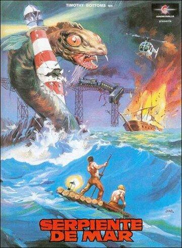 Морской змей (1984)